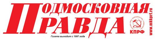 Газета Подмосковная Правда