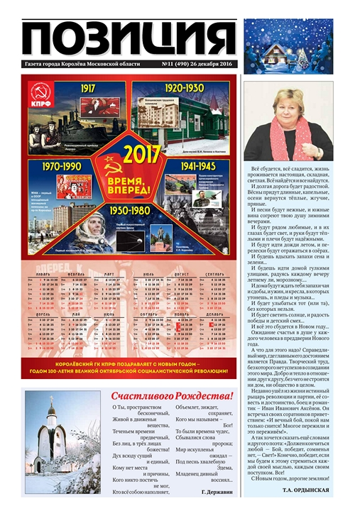 №2 (492) 20 февраля 2017 г.