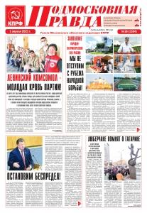 "Газета ""Подмосковная Правда"" № 18 (1304) 1 апреля 2021 г."