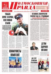 "Газета ""Подмосковная Правда"" № 19 (1305) 8 апреля 2021 г."