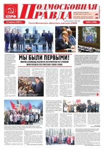 "Газета ""Подмосковная Правда"" № 20 (1306) 15 апреля 2021 г."