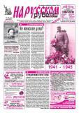 Газета На русском рубеже