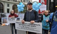 В Москве состоялась всероссийская акция протеста обманутых дольщиков (16.09.2017)