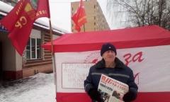 Правдинские коммунисты отметили 101-ю годовщину Советской Армии традиционным пикетом и возложением цветов к памятнику Ленину (25.02.201