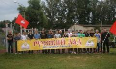 Активисты ВСД «Русский лад» провели спортивные состязания среди молодежи (01.08.2015)