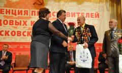 Состоялась Конференция трудовых коллективов Московской области (21.02.2016)
