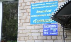 Рабочий визит Владимира Кашина в Серпуховский район (02.09.2016)