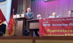 Пленум Пушкинского РК КПРФ (29.10.2016)