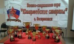 Весенний этап «Юнармейских игр» состоялся! (15.05.2017)