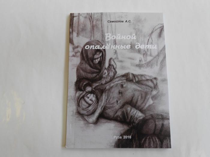 Издана книга «Войной опаленные дети» (15.02.2016)
