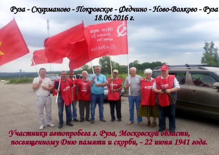 В Рузе состоялся автопробег, приуроченный ко дню памяти и скорби (18.06.2016)