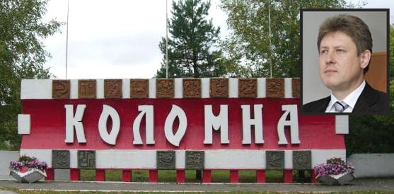 В Коломне убит член бюро горкома КПРФ, депутат-коммунист Совета депутатов Коломны Сергей Николаевич Голубцов