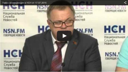 Пресс-конференция в Национальной службе новостей от 17.07.2015