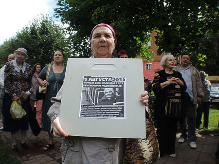 В Солнечногорске пенсионеры вышли на митинг по защите своих прав