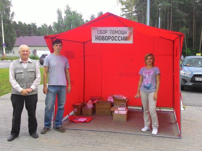Помощь Новороссии от дубненцев