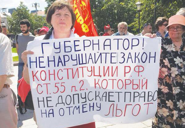 «Позорная забота»: пенсионеры Подмосковья требуют отменить антисоциальный закон