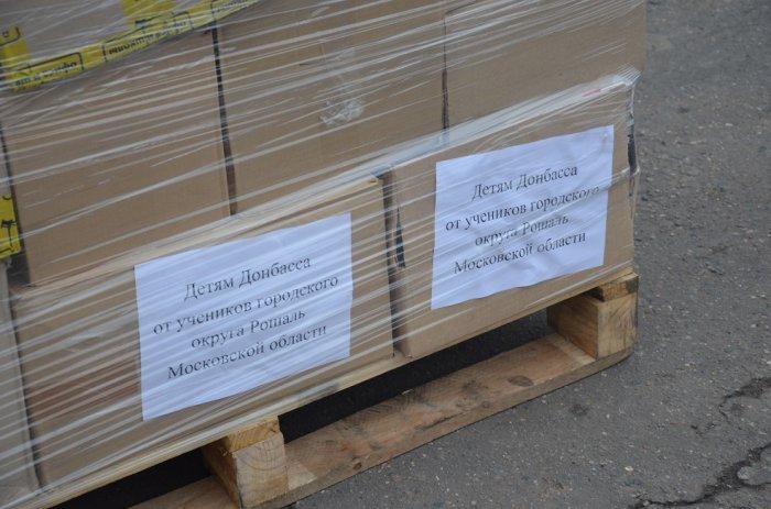 Сорок первый гуманитарный конвой отправила КПРФ
