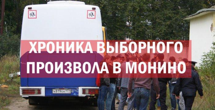 Выборы в Монино: наблюдатели от КПРФ фиксируют новые нарушения