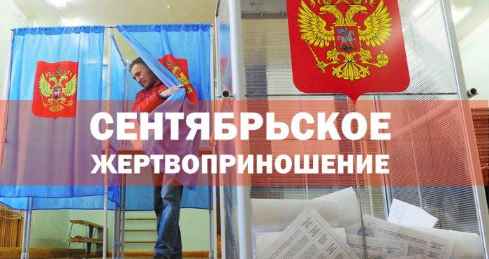 Итоги выборов 2015:  власть приносит в жертву легитимность выборов