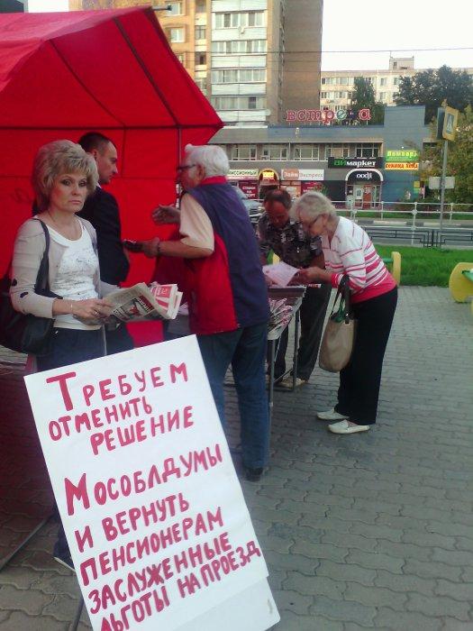 Щёлковские коммунисты против отмены льгот