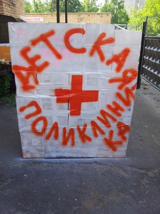 Власиха - все на митинг за медицину!