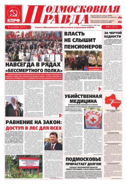 Подмосковная Правда №63 (973), от 8.10.2015