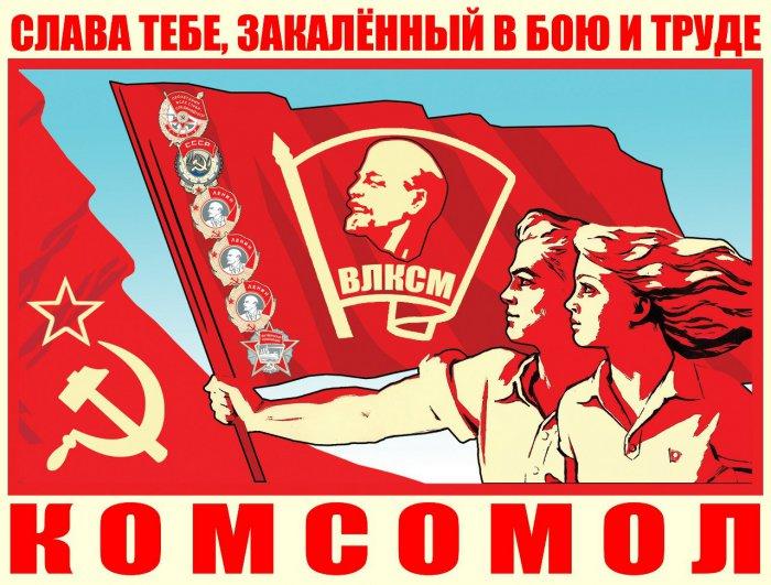 Комсомолу 97!