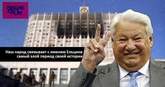Наш народ связывает с именем Ельцина самый злой период своей истории