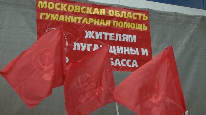 Гуманитарная помощь КПРФ Юго-Востоку Украины не перестанет быть актуальной