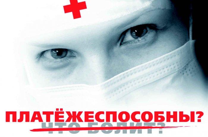 Бесплатную медицину собираются «обрезать»?
