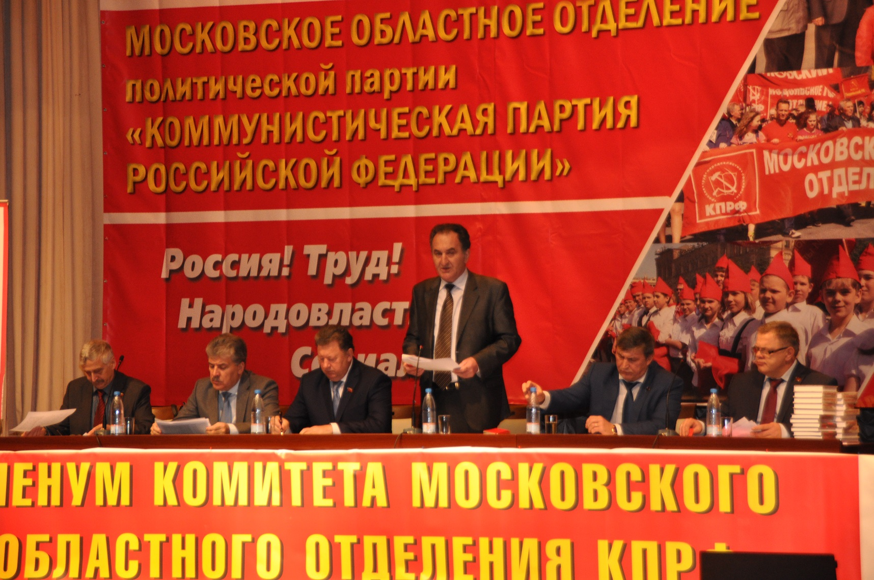 Коммунисти́ческая па́ртия росси́йской федера́ции (сокращённо кпрф) — официально зарегистрированная левая политическая партия в российской федерации.