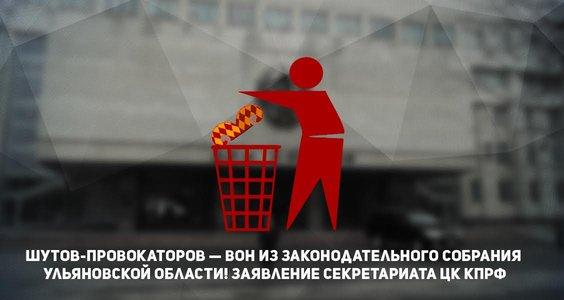 Шутов-провокаторов — вон из Законодательного собрания Ульяновской области! Заявление Секретариата ЦК КПРФ