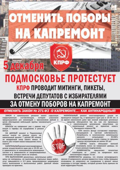 Всероссийская акция протеста за отмену поборов на капремонт