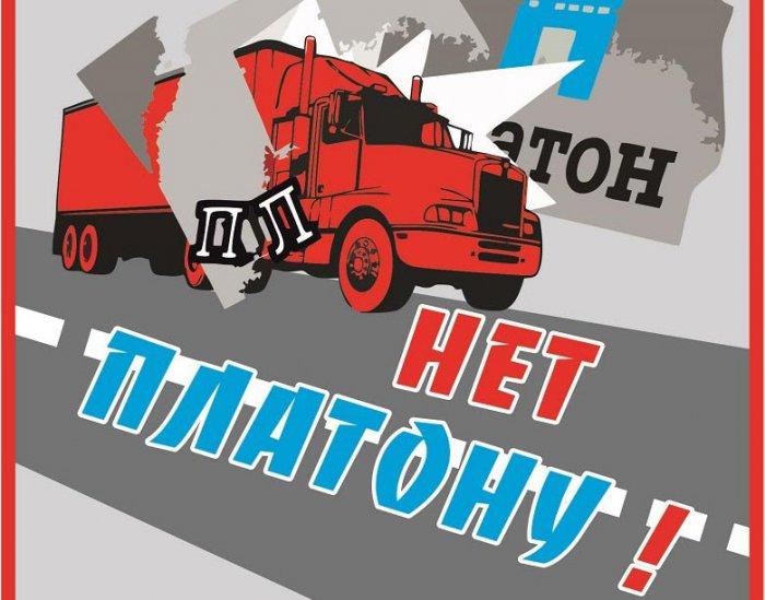 В Госдуму внесен законопроект о моратории на дорожный сбор с большегрузов