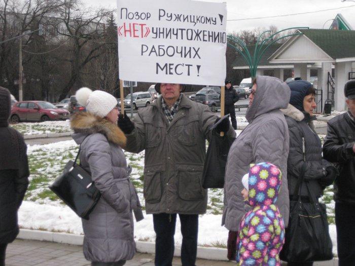 """Протест в Подмосковье: """"Хватит грабить народ"""""""