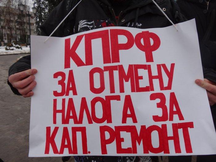 Сергиев Посад за отмену поборов на капремонт