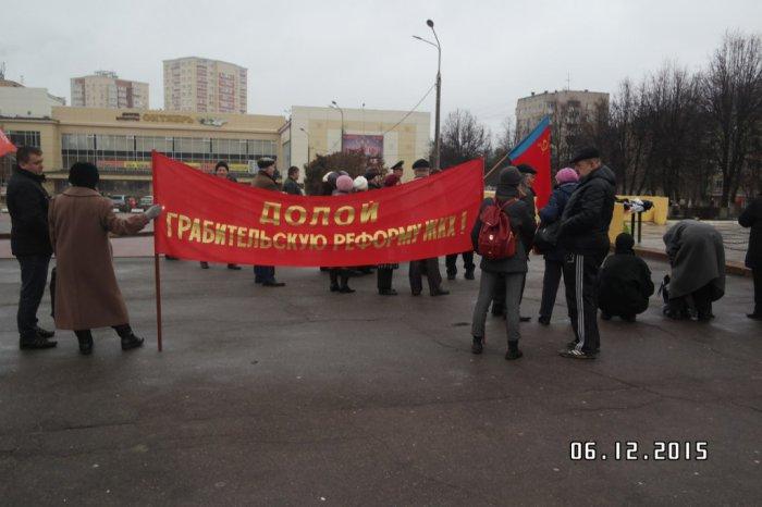 Подольские коммунисты против грабительских реформ