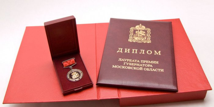 Королёвские коммунисты стали лауреатами ежегодной премии                                                          Губернатора Московской области «Наше Подмосковье» в 2015 году