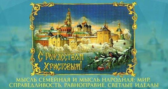 Г.А.Зюганов. Мысль семейная и мысль народная в Рождество-2016: мир, справедливость, равноправие, светлые идеалы
