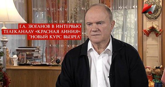 Г.А. Зюганов в интервью телеканалу «Красная линия»: