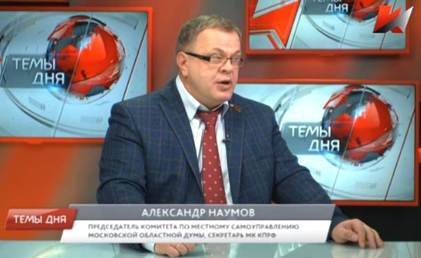 Александр Наумов на телеканале «Красная линия» о строительстве платных  путепроводов в Подмосковье