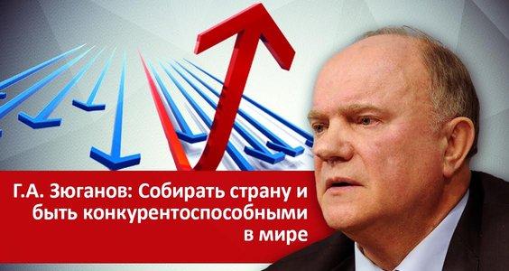 Г.А. Зюганов: Собирать страну и быть конкурентоспособными в мире