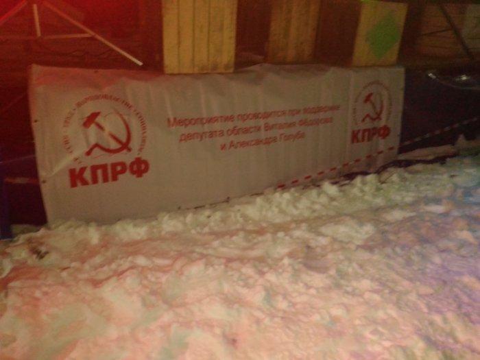 Сергиево-Посадские коммунисты открыли бесплатный каток