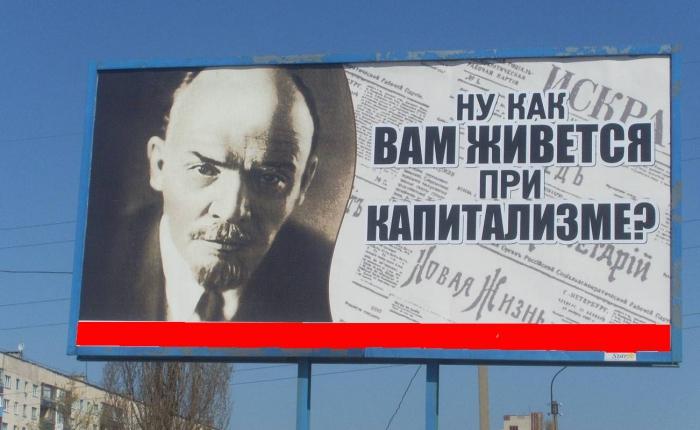 Ликбез для президента: Ленин вышел за пределы XX века