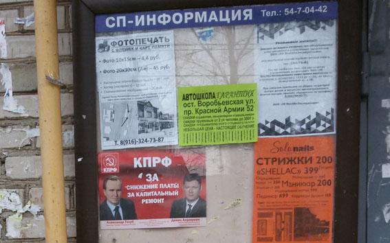 В Сергиев Посаде разразился скандал: кто отдал приказ демонтировать социальную рекламу КПРФ?