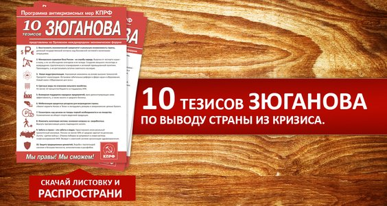 Десять тезисов Зюганова по выводу страны из кризиса. Скачай листовку и распространи