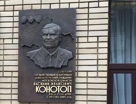 Век Василия Конотопа