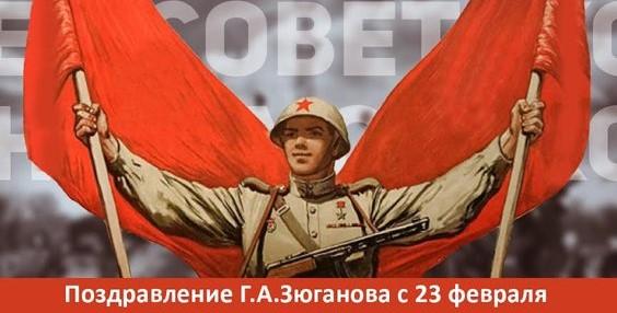 Поздравление Г.А. Зюганова с Днём Советской Армии и Военно-Морского Флота