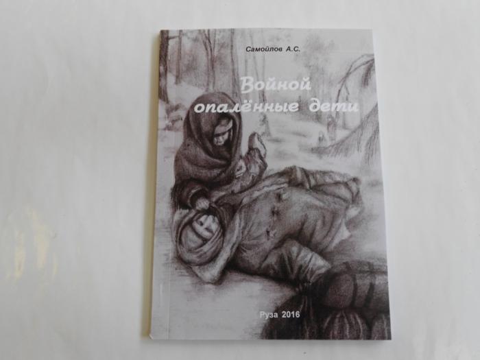 Издана  книга «Войной опаленные дети»