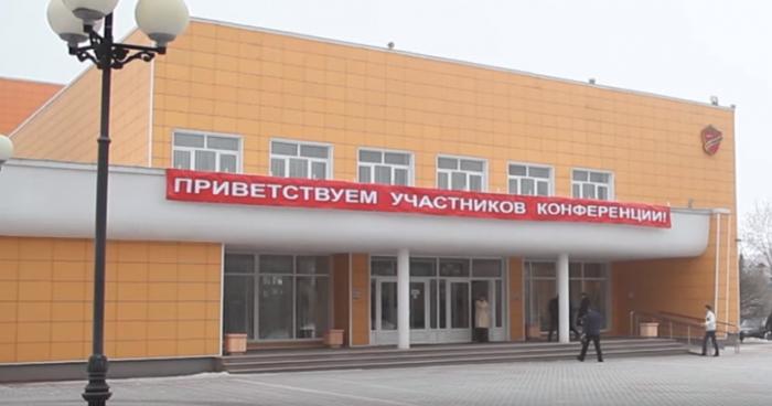 Конференция трудовых коллективов Московской области (видео)